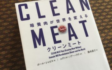 CLEAN MEAT 培養肉が世界を変える